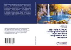 Обложка ПЕТРОФИЗИКА: Петрофизическое обеспечение геофизических методов