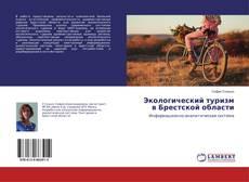 Обложка Экологический туризм в Брестской области
