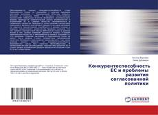 Portada del libro de Конкурентоспособность ЕС и проблемы развития согласованной политики