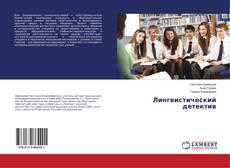 Bookcover of Лингвистический детектив