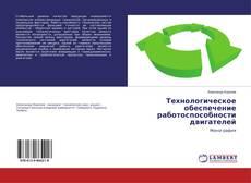 Borítókép a  Технологическое обеспечение работоспособности двигателей - hoz