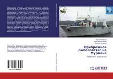 Обложка Прибрежное рыболовство на Мурмане