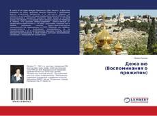 Bookcover of Дежа вю (Воспоминания о прожитом)