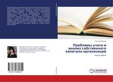 Обложка Проблемы учета и анализ собственного капитала организаций