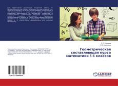 Portada del libro de Геометрическая составляющая курса математики 5-6 классов