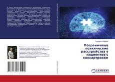 Обложка Пограничные психические расстройства у пациентов с коксартрозом