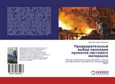 Bookcover of Предварительный выбор проходов прокатки листового материала