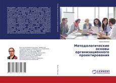 Buchcover von Методологические основы организационного проектирования