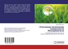 Buchcover von Уточнение положения поверхности Мохоровичича