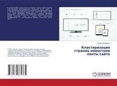 Bookcover of Кластеризация страниц новостной ленты сайта