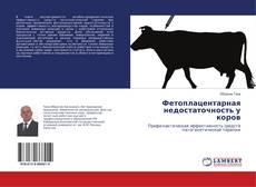 Фетоплацентарная недостаточность у коров kitap kapağı
