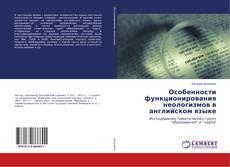 Copertina di Особенности функционирования неологизмов в английском языке
