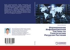 Обложка Формирование Информационной Системы по Генетическим Ресурсам Растений