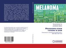 Обложка Меланома кожи головы и шеи
