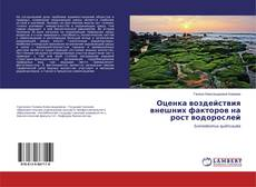Portada del libro de Оценка воздействия внешних факторов на рост водорослей
