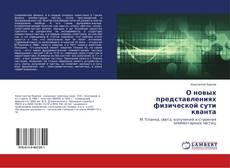 Bookcover of О новых представлениях физической сути кванта