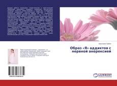Borítókép a  Образ «Я» аддиктов с нервной анорексией - hoz