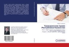 Гражданское право Республики Казахстан kitap kapağı