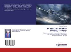 """Учебный самолёт DA40NG """"Tundra""""的封面"""