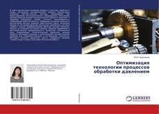 Copertina di Оптимизация технологии процессов обработки давлением