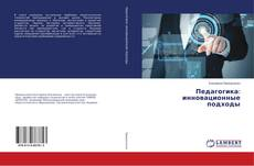 Обложка Педагогика: инновационные подходы