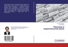 Bookcover of Реклама в издательском деле