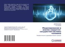 Моделирование и анализ сердечно-сосудистой системы человека kitap kapağı