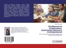 Bookcover of Особенности оперативно-производственного планирования