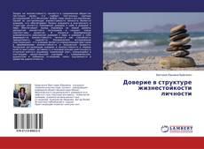Bookcover of Доверие в структуре жизнестойкости личности