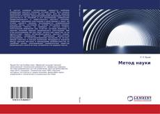 Bookcover of Метод науки