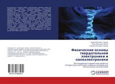 Обложка Физические основы твердотельной электроники и наноэлектроники