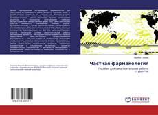 Bookcover of Частная фармакология