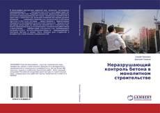 Bookcover of Неразрушающий контроль бетона в монолитном строительстве