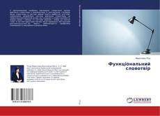 Bookcover of Функціональний словотвір