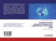 Capa do livro de Репрезентация концепта общества в современных печатных СМИ