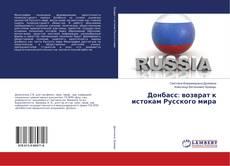Bookcover of Донбасс: возврат к истокам Русского мира