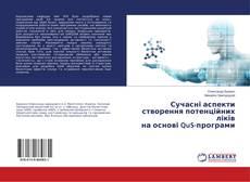 Bookcover of Сучасні аспекти створення потенційних ліків на основі QuS-програми