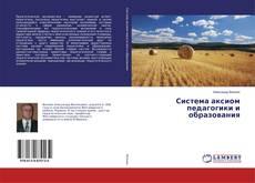 Portada del libro de Система аксиом педагогики и образования