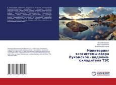 Bookcover of Мониторинг экосистемы озера Лукомское - водоёма-охладителя ТЭС