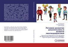Borítókép a  Речевое развитие дошкольника в аспекте лингводидактики - hoz