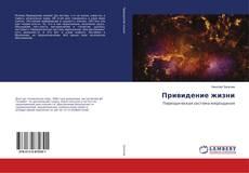 Buchcover von Привидение жизни
