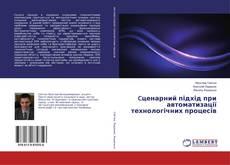 Capa do livro de Cценарний підхід при автоматизації технологічних процесів