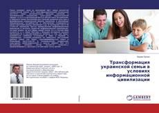 Buchcover von Трансформация украинской семьи в условиях информационной цивилизации