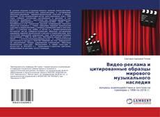 Couverture de Видео-реклама и цитированные образцы мирового музыкального наследия