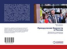 Portada del libro de Преодоление бедности в России