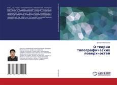 Обложка О теории топографических поверхностей