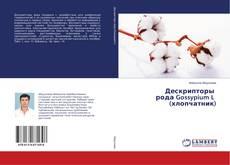 Обложка Дескрипторы рода Gossypium L (хлопчатник)