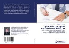 Copertina di Гражданское право Республики Казахстан