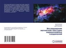 Bookcover of Исследование магнитной текстуры пермаллойных соединений