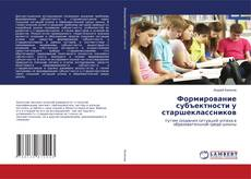 Bookcover of Формирование субъектности у старшеклассников